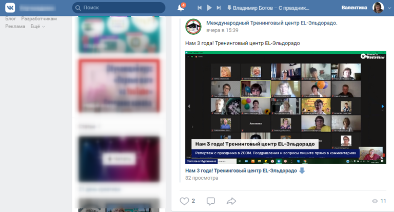 Эфир ВКонтакте