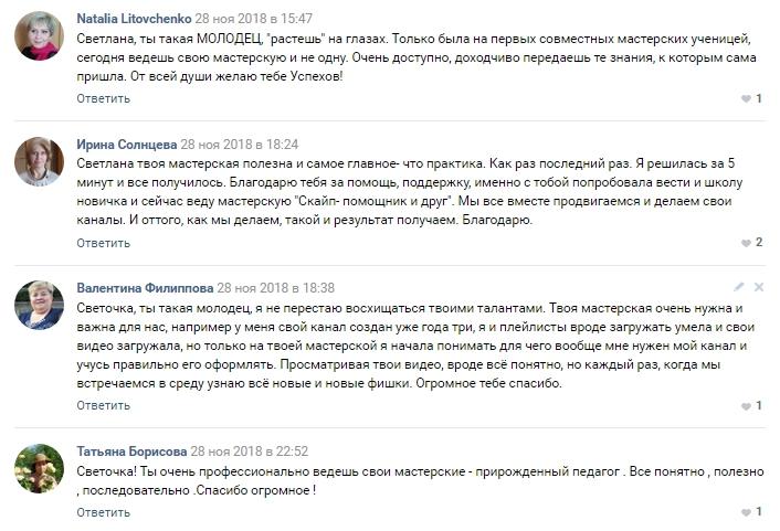 Отзывы о Мастерской Первые шаги на Ютубе Светланы Мурашкиной