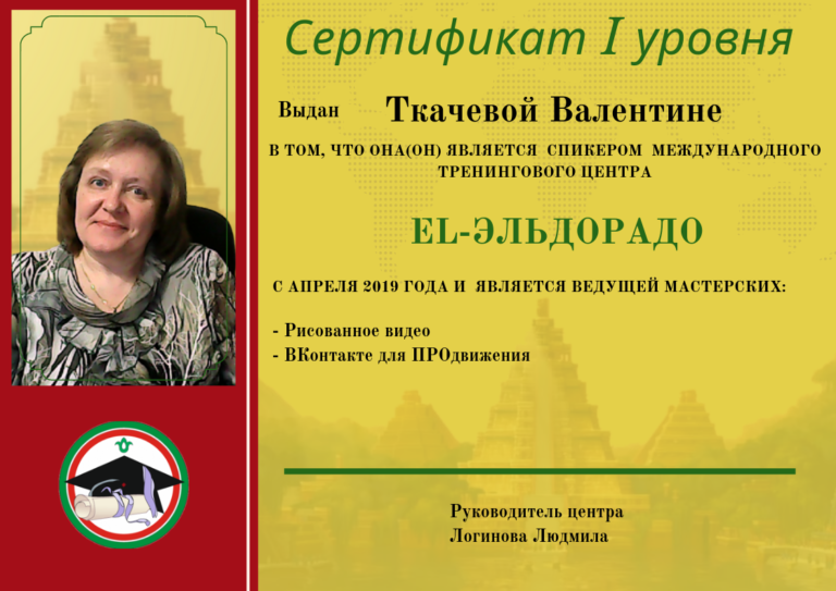 Сертификат 1 уровня Эльдорадо
