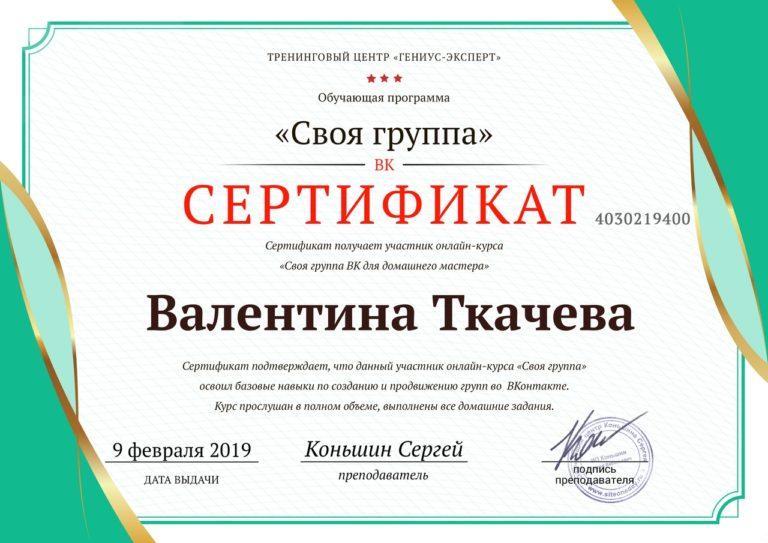 Сертификат по группа ВК
